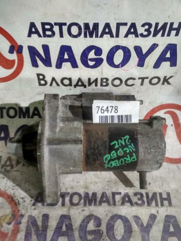 Стартер Toyota Probox NCP50 2NZ-FE