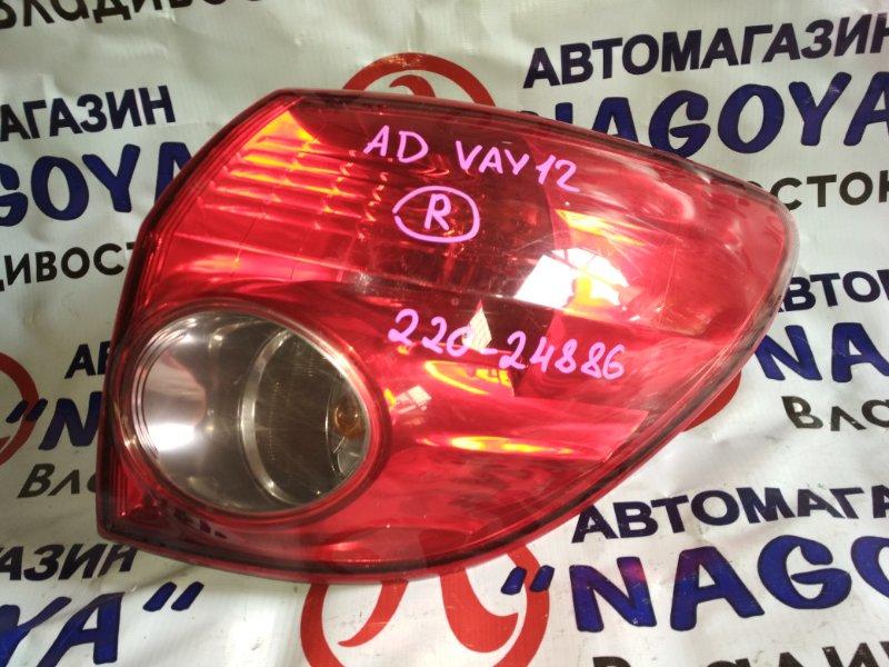 Стоп-сигнал Nissan Ad VAY12 задний правый 220-24886