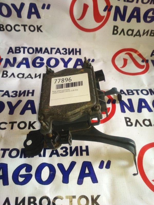 Блок круиз-контроля Lexus Ls600H UVF45 2UR-FSE 88210-50150