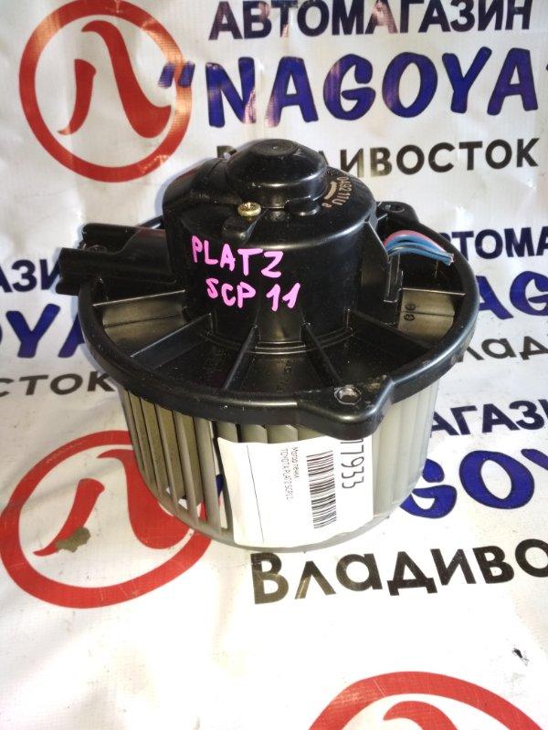 Мотор печки Toyota Platz SCP11