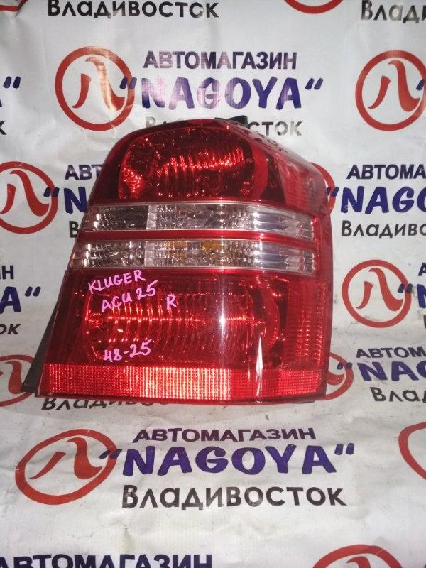 Стоп-сигнал Toyota Kluger ACU25 задний правый 4825