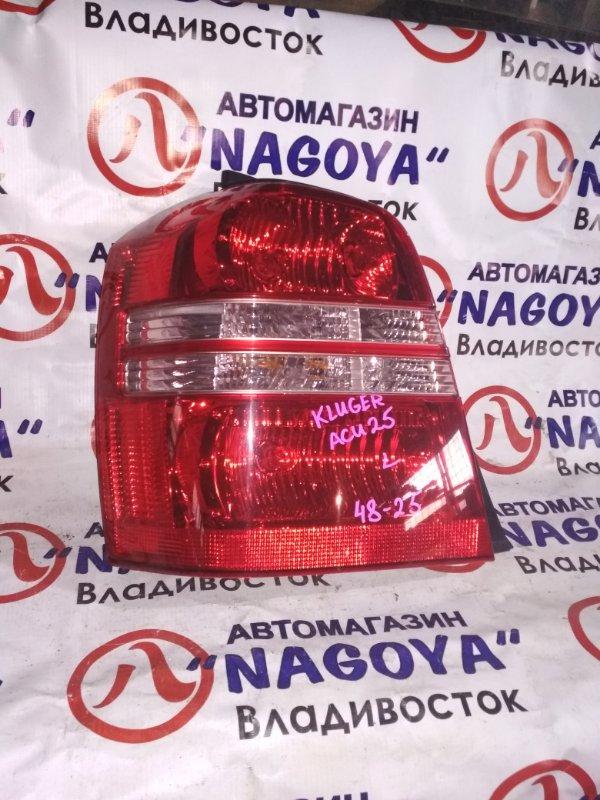 Стоп-сигнал Toyota Kluger ACU25 задний левый 4825