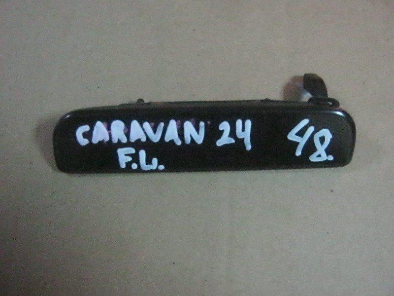 Ручка двери внешняя Nissan Caravan 24 передняя левая ст.273000048