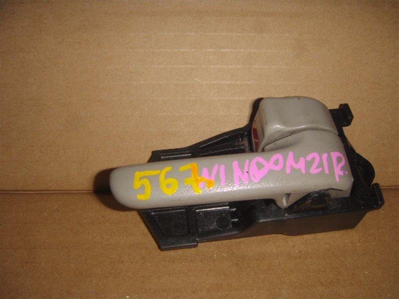 Ручка двери внутренняя Toyota Windom MCV21 передняя правая ст.320000567