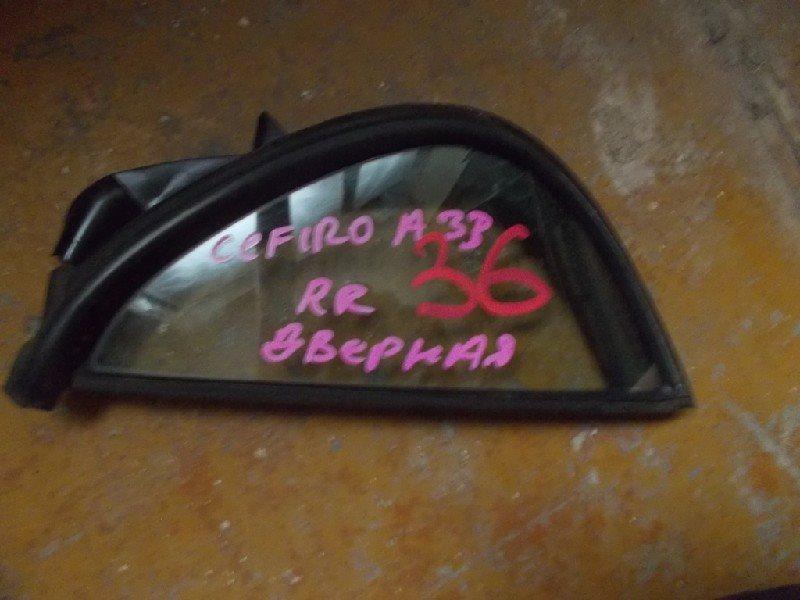 Форточка двери Nissan Cefiro A33 задняя правая ст.865000036