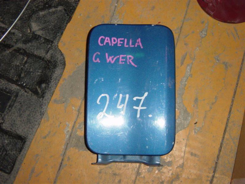 Лючок бензобака Mazda Capella GWER ст.904000247