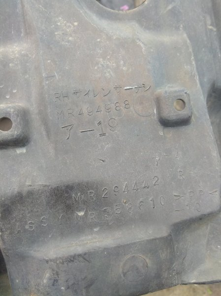 Защита двигателя Mitsubishi Rvr N61W правая