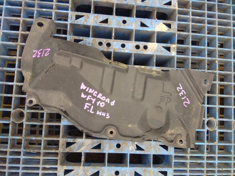 Защита двигателя Nissan Wingroad WFY10 левая