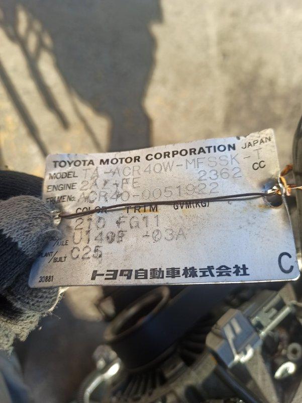 Акпп Toyota Estima ACR40 2AZ-FE
