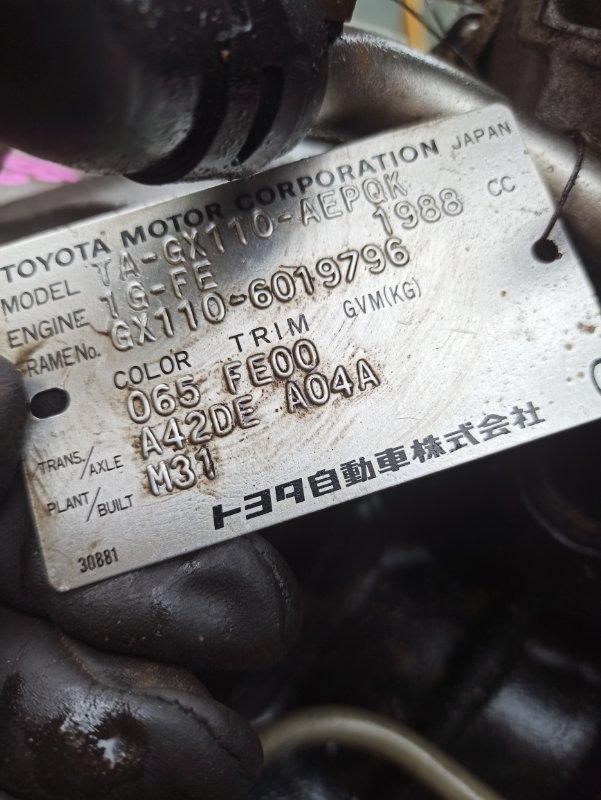 Акпп Toyota Mark Ii GX110 1G-BEAMS