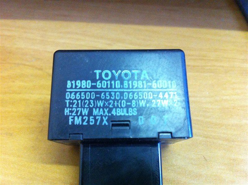 Реле поворота Toyota Land Cruiser 200 1VD 2014