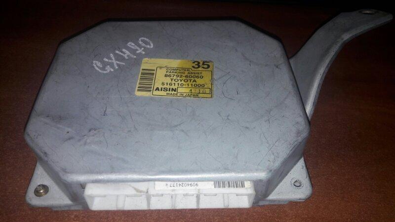 Блок управления парковкой Lexus Gx470 UZJ120 2UZFE 2004