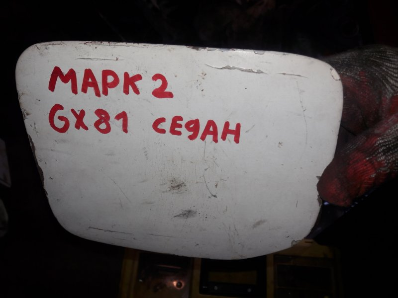 Лючок топливного бака бензобака Toyota Mark Ii GX81, GX80 1GFE 1992