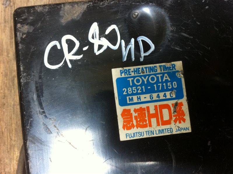 Блок управления свечей накала Toyota Land Cruiser 80