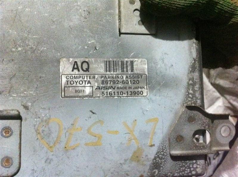 Блок управления парковкой Lexus Lx570 200 3UR