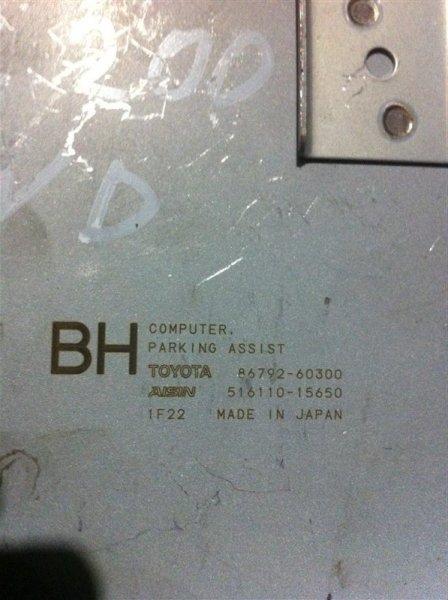 Блок управления парковкой Toyota Land Cruiser 200