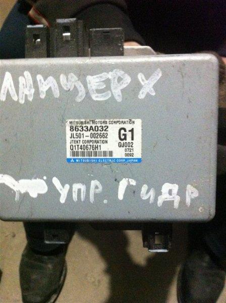 Блок управления гидроусилителем руля Mitsubishi Lancer X