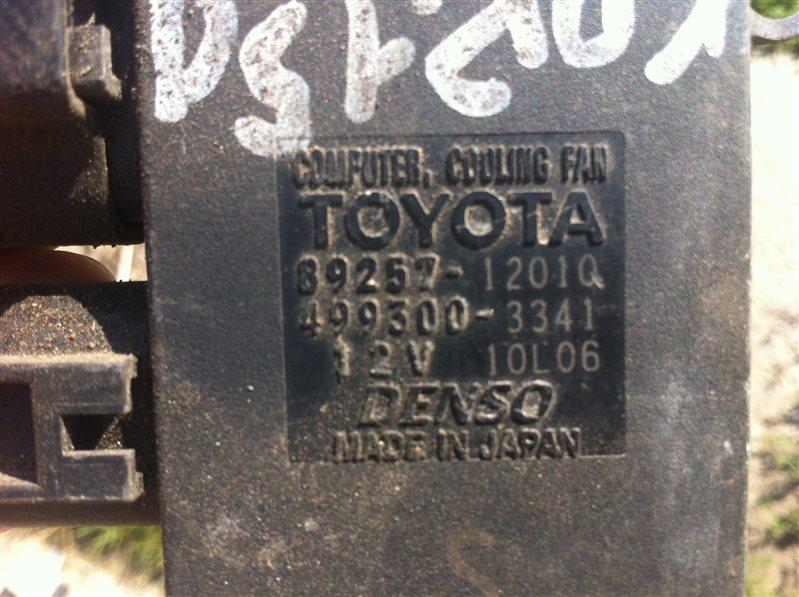 Блок управления вентиляторами Toyota Corolla 150