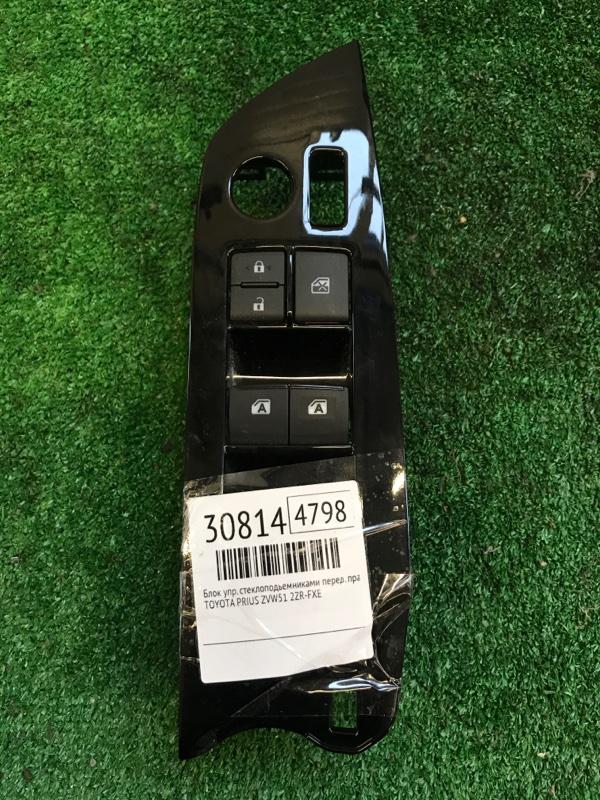 Блок управления стеклоподъемниками Toyota Prius ZVW51 2ZR-FXE передний правый