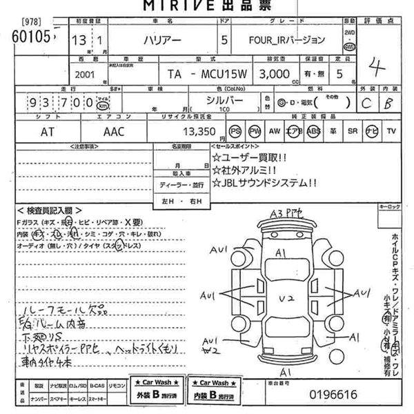 Автомобиль TOYOTA harrier MCU15 1MZ-FE 2001 года в разбор