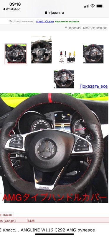 Чехол на руль Mercedes-Benz Gl-Class X166 2013