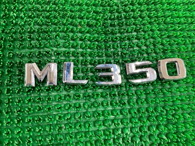 Эмблема Mercedes-Benz M-Class W164 M272E35 2007 (б/у)