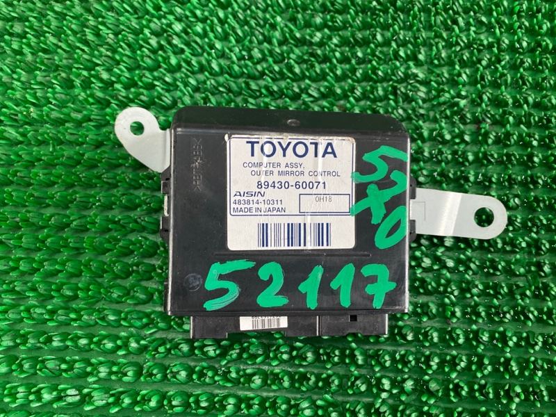 Блок электронный Lexus Lx570 URJ201 3URFE 2010 (б/у)