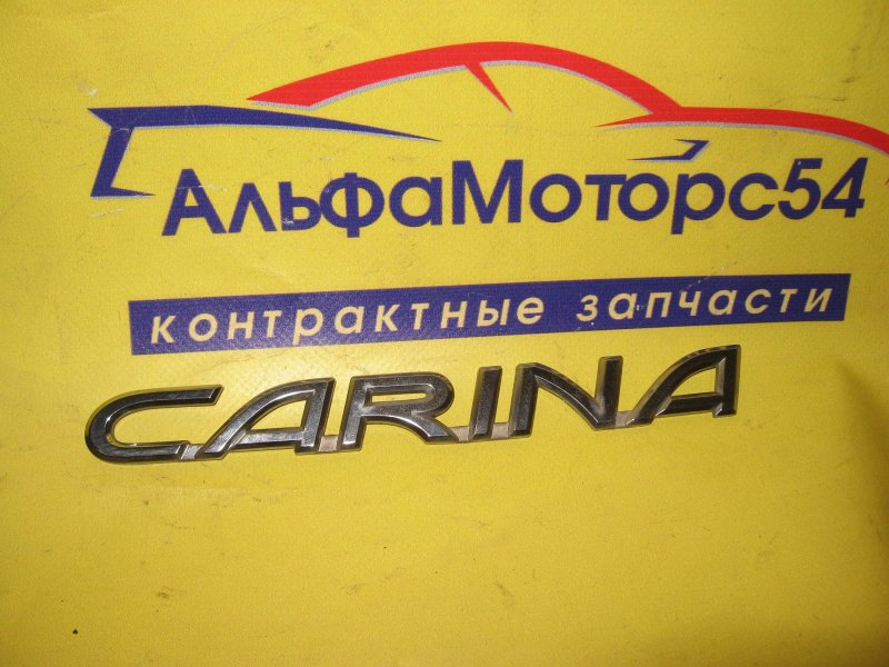 Эмблема Toyota Carina AT211 7A-FE 1997