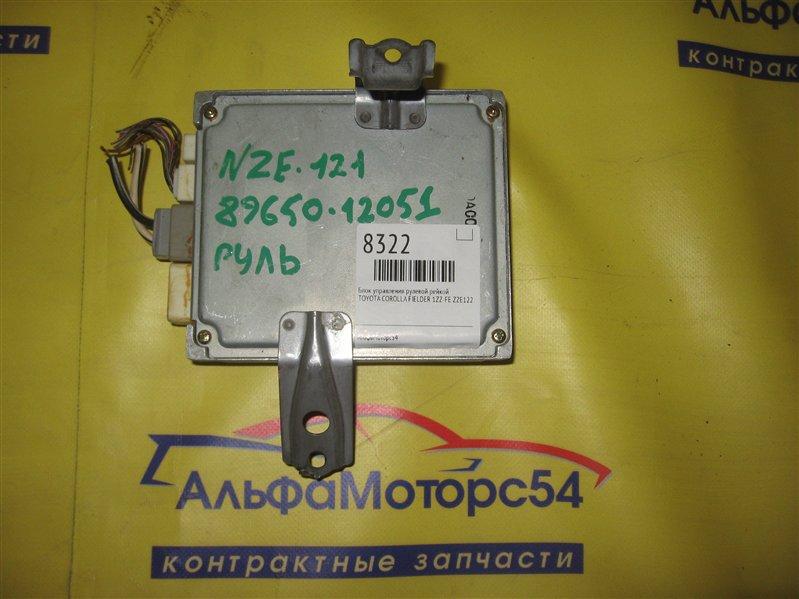 Блок управления рулевой рейкой Toyota Corolla Fielder ZZE122 1ZZ-FE 2001