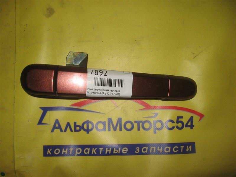 Ручка двери внешняя Nissan Primera TP12 QR20DE 2001 задняя правая