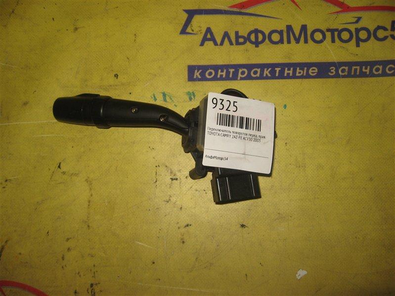 Переключатель поворотов Toyota Camry ACV30 2AZ-FE 2003 передний правый