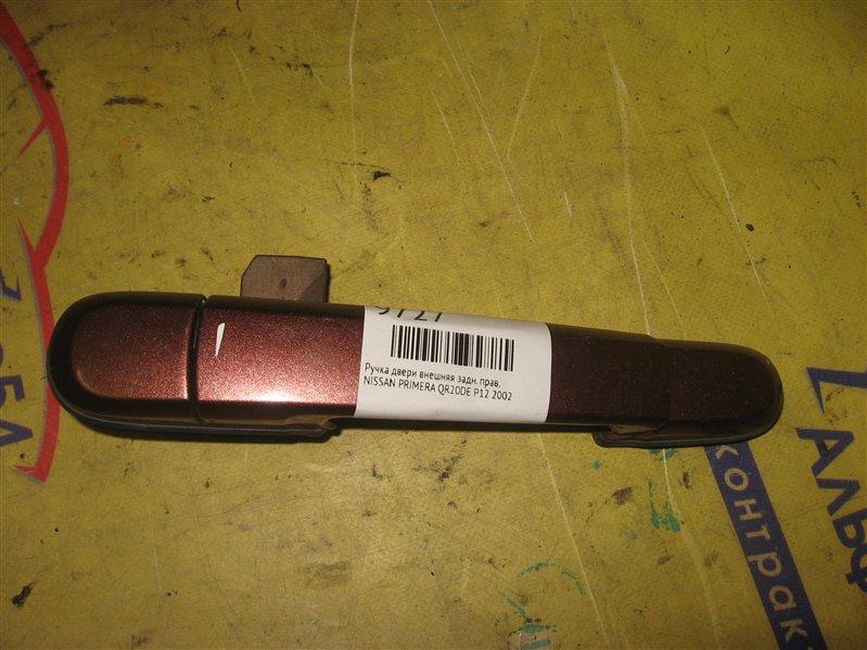 Ручка двери внешняя Nissan Primera P12 QR20DE 2002 задняя правая