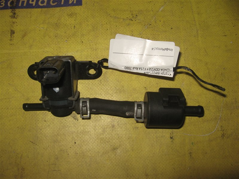 Клапан вакуумный Honda Odyssey RA6 F23A 2000