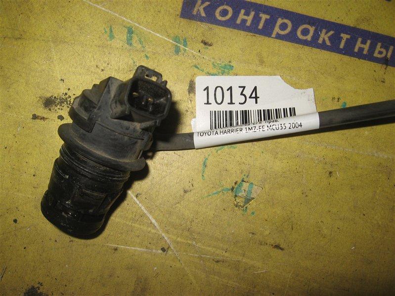 Мотор омывателя Toyota Harrier MCU35 1MZ-FE 2004 правый