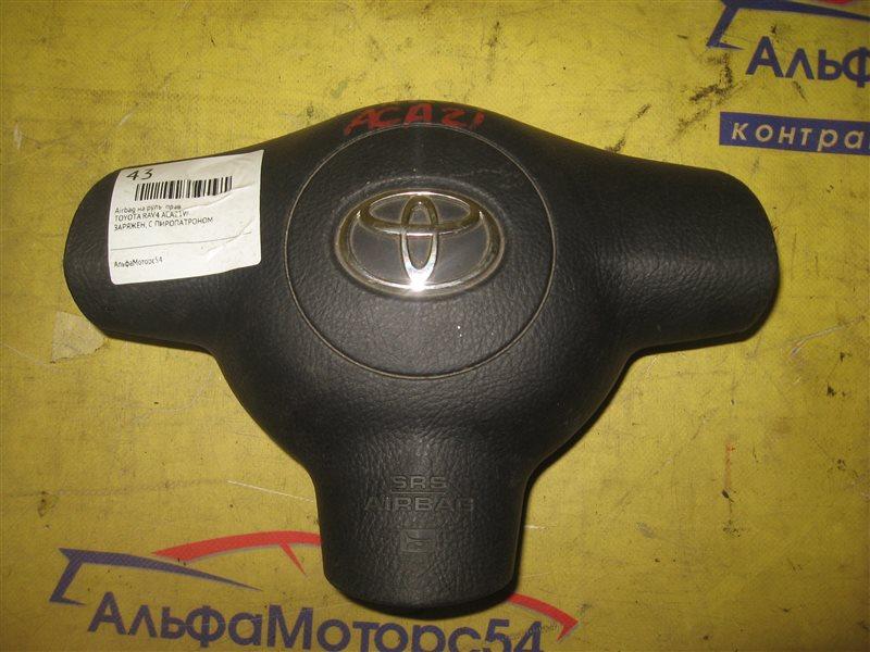 Airbag на руль Toyota Rav4 ACA21W 2004 правый