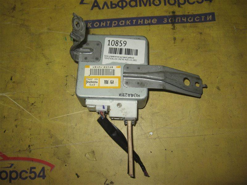 Блок управления рулевой рейкой Toyota Allex NZE121 1NZ-FE 2003