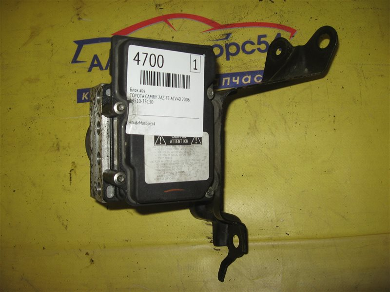Блок abs Toyota Camry ACV40 2AZ-FE 2006