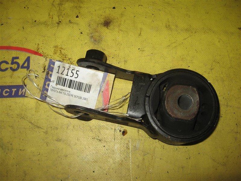 Подушка двигателя Toyota Ractis SCP100 2SZ-FE 2007 задняя
