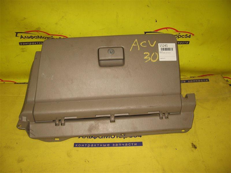 Бардачок Toyota Camry ACV30 2AZ-FE