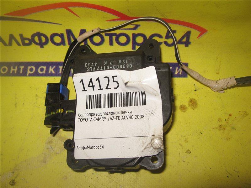 Сервопривод заслонок печки Toyota Camry ACV40 2AZ-FE 2008