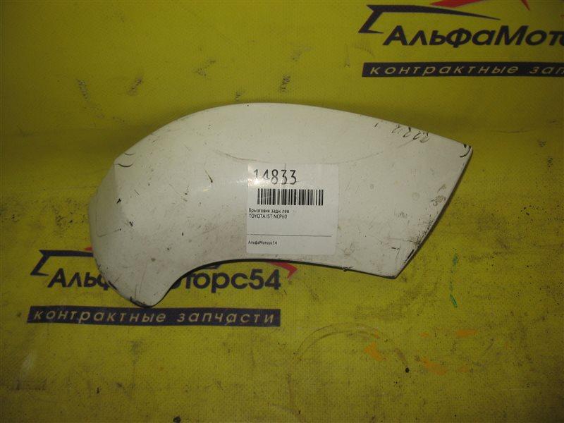 Брызговик Toyota Ist NCP60 задний левый