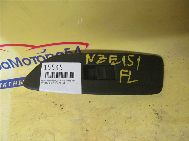 Кнопка стеклоподъемника Toyota Auris NZE151 1NZ-FE передняя левая