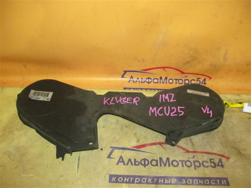 Крышка ремня грм Toyota Harrier MCU35 1MZ-FE