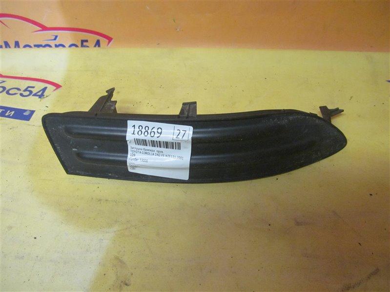 Заглушка бампера Toyota Corolla NZE121 1NZ-FE 2001 правая