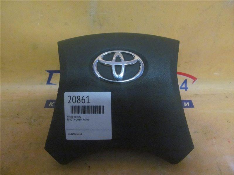 Airbag на руль Toyota Camry ACV40