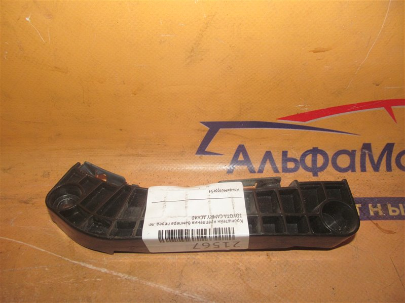 Кронштейн крепления бампера Toyota Camry ACV40 передний левый