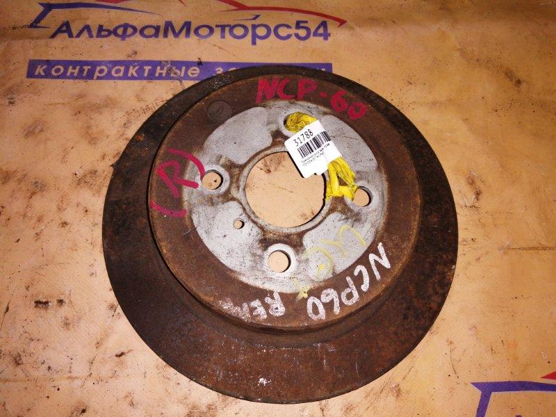 Тормозной диск Toyota Ist NCP60 задний правый