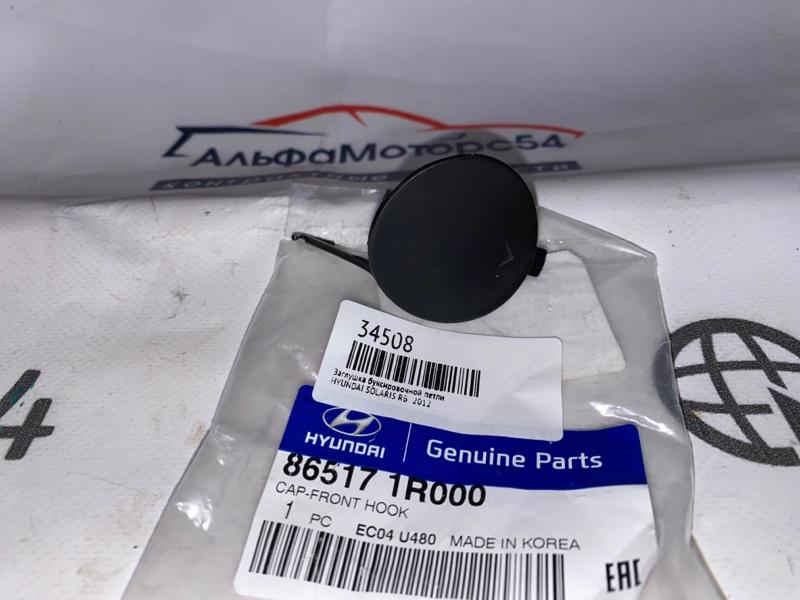 Заглушка буксировочной петли Hyundai Solaris RB 2012 передняя