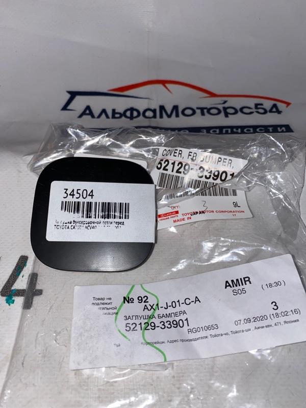 Заглушка буксировочной петли Toyota Camry ACV40 2AZ-FE 2007 передняя