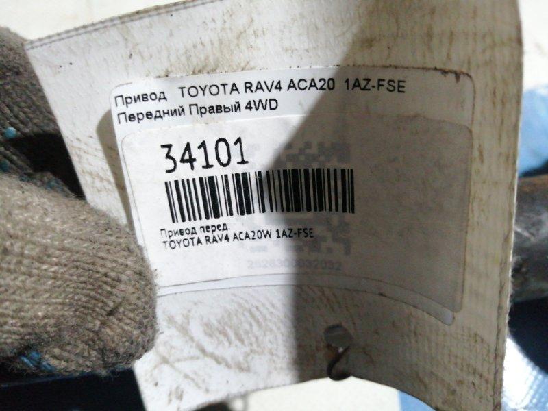 Привод Toyota Rav4 ACA20W 1AZ-FSE 2003 передний правый